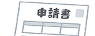 備品借用申請書のイメージ